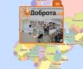 Сеть аптек Доброта.ру в Москве и Московской области
