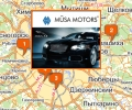 Автосалоны Musa Motors (Муса Моторс) в Москве