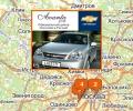 Автосалоны Аванта в Москве