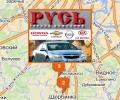 Автосалоны Авто Русь в Москве