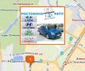 Автосалоны Ростокино-авто в Москве