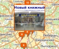 Книжные магазины Новый книжный в Москве