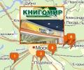 Книжные магазины Книгомир в Москве