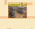Книжные магазины Книжный рай в Москве