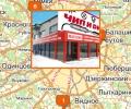 Магазины Чип и Дип в Москве и Московской области