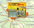 Магазины Стартмастер в Москве и Московской области