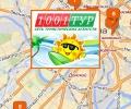 Туристическая компания 1001 тур в Москве