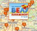 Туристическая компания Велл Тур в Москве