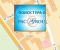 Туристическая компания Пак групп в Москве