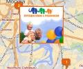 Туристическая компания Путешествие с ребенком в Москве