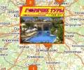 Туристическая компания Горячие туры в Москве