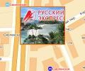 Туристическая компания Русский экспресс в Москве