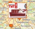 Сеть мебельных салонов Диваны тут! в Москве