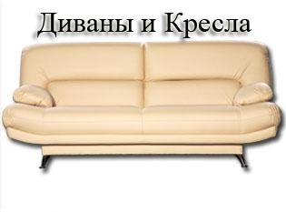 Сеть диванов в Москве