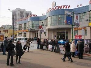 Тц Обувь Сити