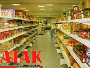 атак фото магазинов