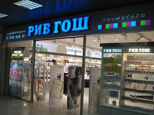 Сеть магазинов парфюмерии и косметики москва