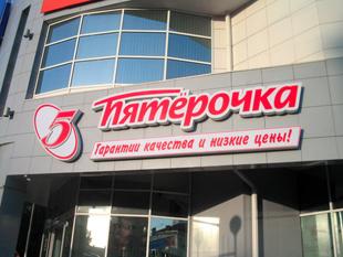 Сеть магазинов Пятерочка в Москве