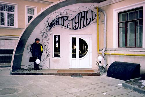 Театр Луны под рук. С.Б. Проханова