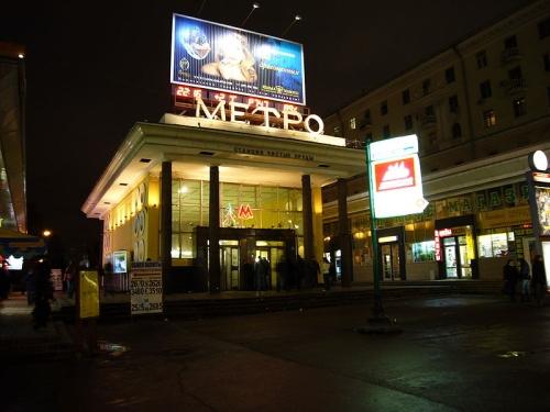 Чистые пруды.  Мясницкая площадь, выход станции метро.