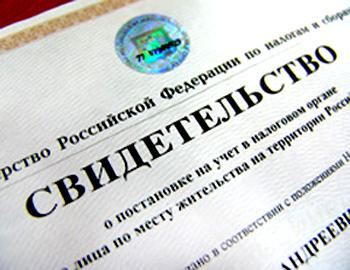 Как сделать инн в москве фото 969