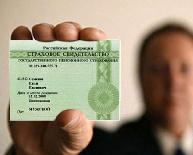 Где оформить страховое пенсионное свидетельство в Москве?