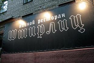 Сеть пивных ресторанов Штирлиц в Москве