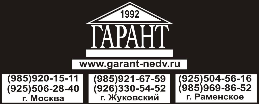 Агентство недвижимости гарант москва отзывы
