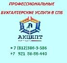 Бухгалтерская компания Акцепт