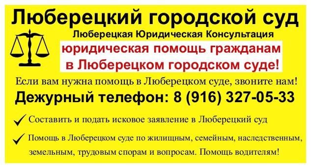 Адвокаты-Юристы при Люберецком