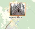 Церковь Пантелеимона Целителя в Черноголовке