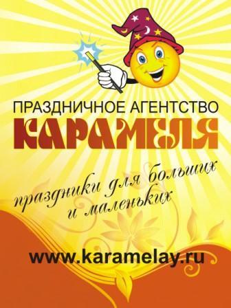Агентство Карамеля