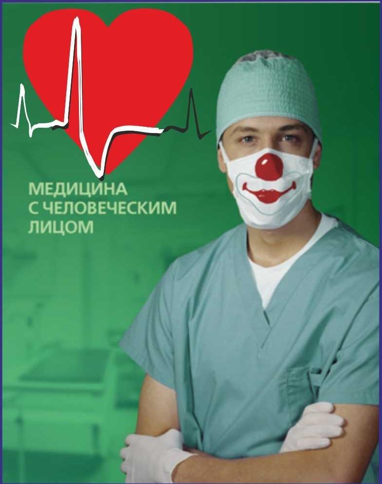 Медицина медицинский центр