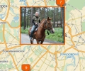 Где покататься на лошадях в Москве?