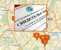 Где оформить ИНН в Москве?