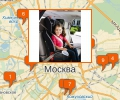 Где купить детское автокресло в Москве?
