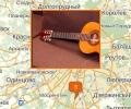 Где купить гитару в Москве?