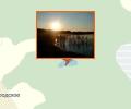 Озеро Большое Казенное