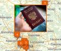 Где в Москве можно получить российский паспорт?