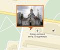 Храм-часовня священномученика Владимира, митрополита Киевского и Галицкого