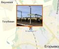 Железнодорожная станция Егорьевск-2
