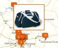 Где продают спортивные сумки в Москве?
