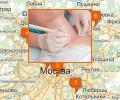 Где удалить бородавки в Москве?