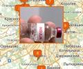 Где купить инсулин в Москве?