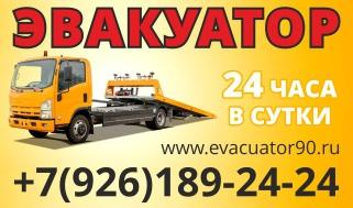 Вызвать эвакуатор в ногинске, электростали +7-926-161-76-43