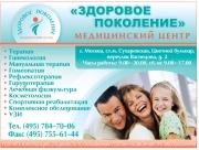 медицинский центр здоровое поколение мещанская
