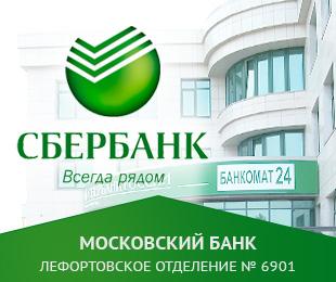 Лефортовского отделение сб рф