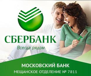 мещанское отделение сбербанка 7811