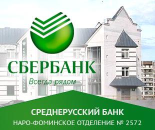 Офисы Сбербанка в Наро-Фоминске